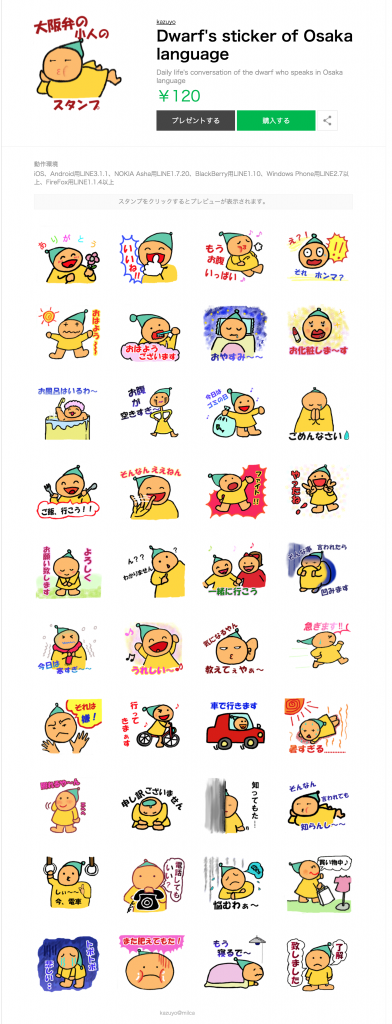 LINEスタンプ MILCA Dwarf's sticker of Osaka language