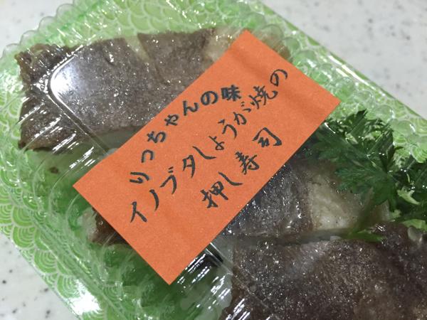 イノブタ生姜焼きの押し寿司