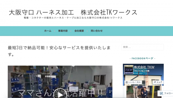 大阪 守口 ハーネス加工 株式会社TKワークス