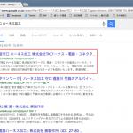 ホームページ作成開始から7時間でGoogle検索1位ゲット!