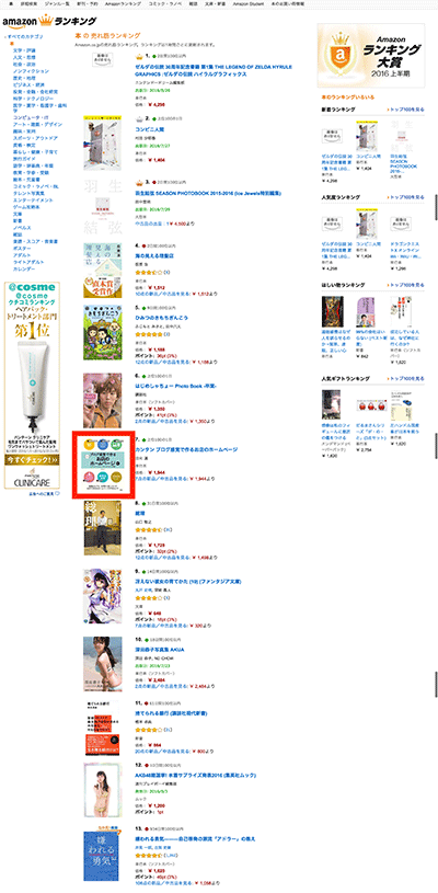 Amazon本の売れ筋総合ランキング