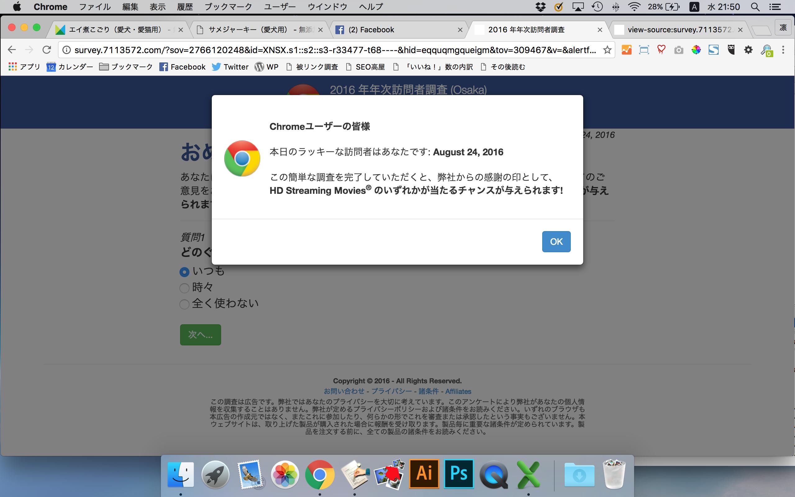 Chromeユーザーの皆様