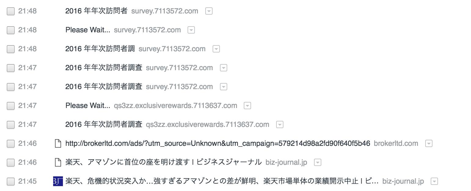 Chrome閲覧履歴