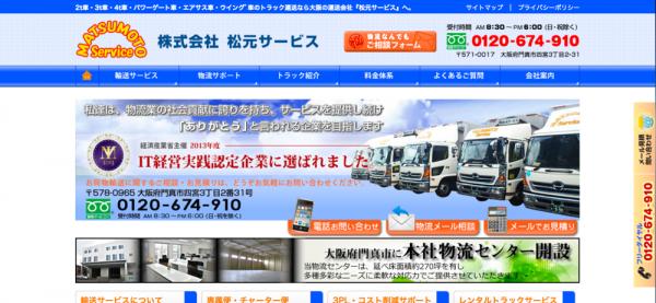 大阪の運送会社 松元サービス