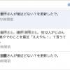 Facebookの通知も良し悪し?多くて困る時は設定で調整しよう。