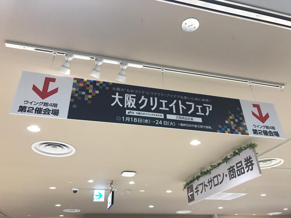 近鉄あべのハルカス 大阪クリエイトフェア