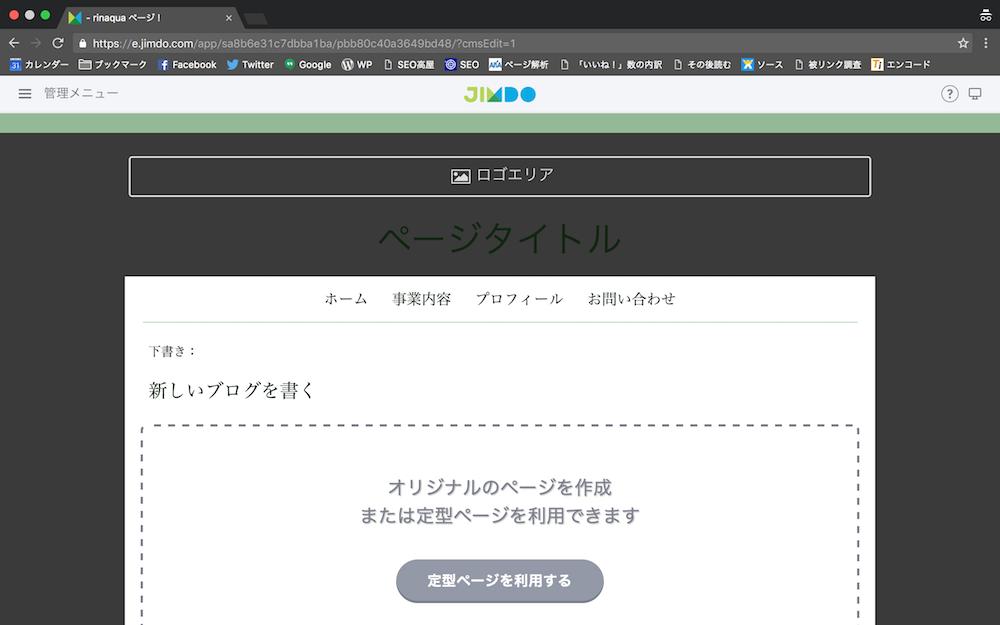 Jimdo ブログ