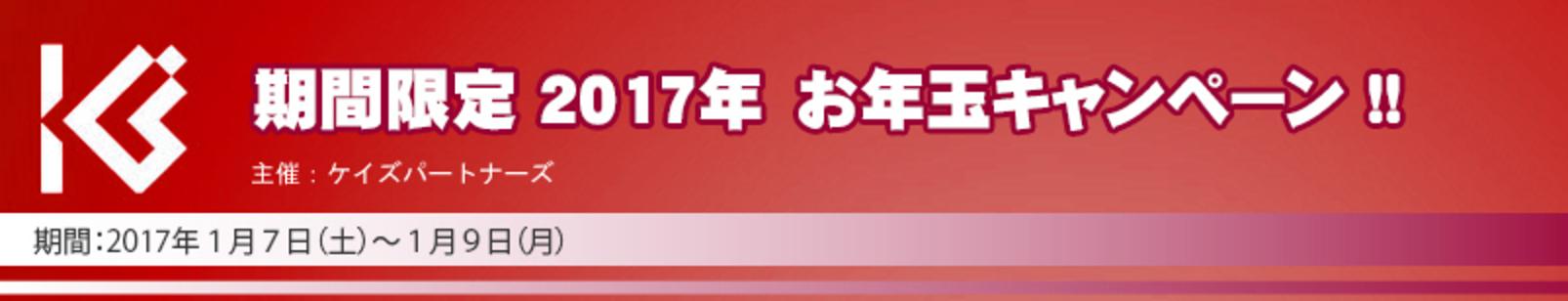 2017お年玉キャンペーン
