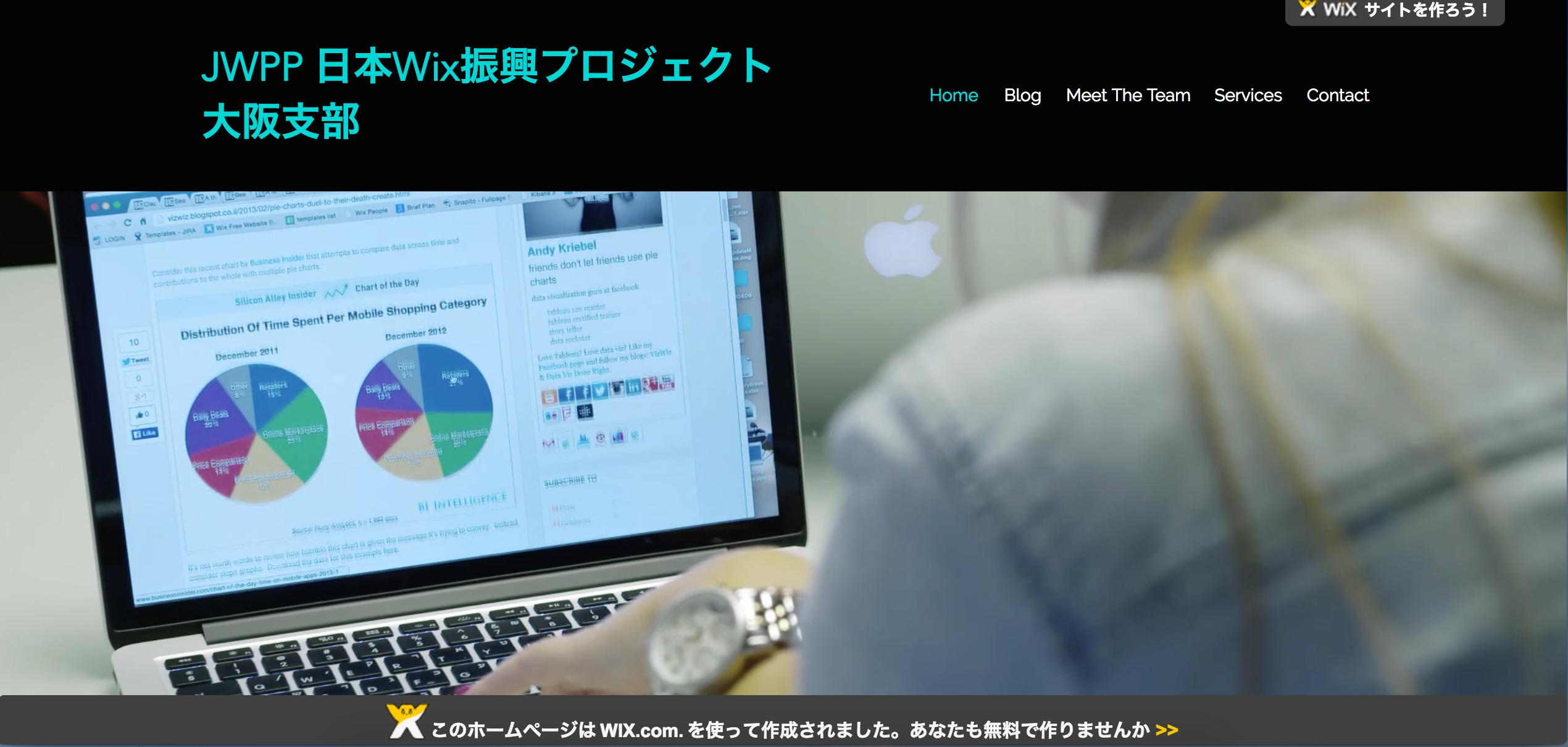 JWPP 日本Wix振興プロジェクト 大阪支部