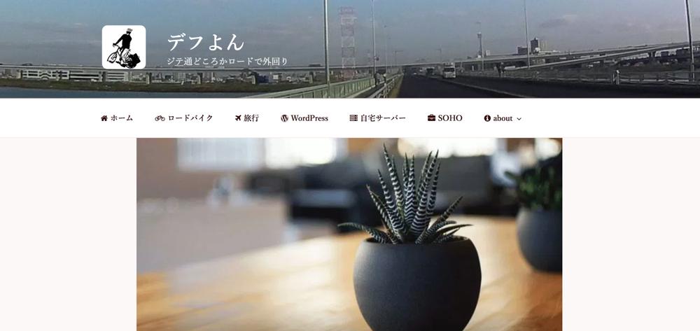 WordPress背景動画実装例