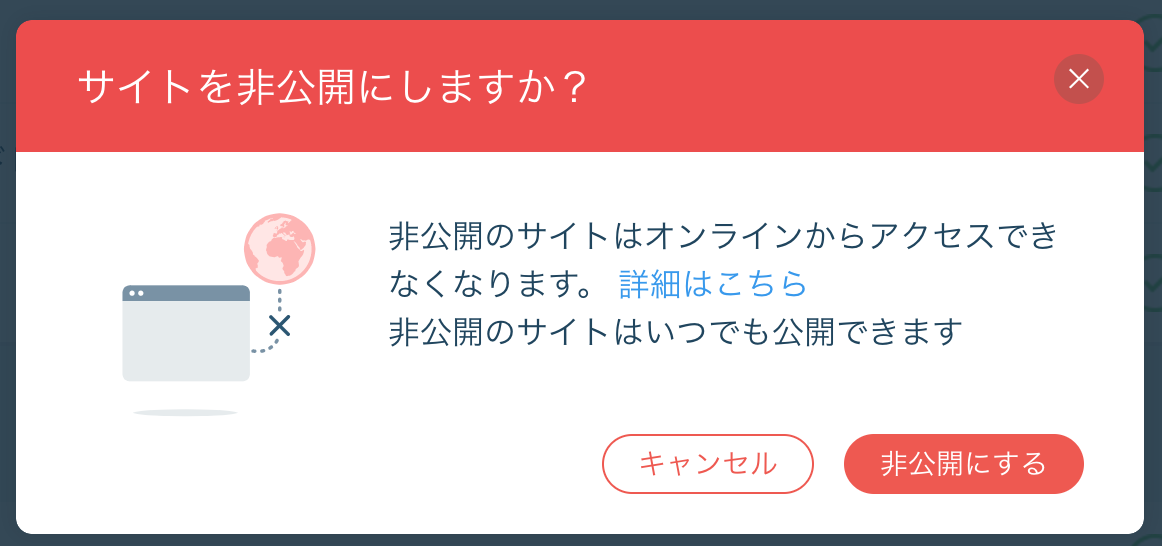 Wixホームページ 非公開に戻す