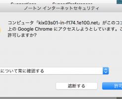 """パソコン起動して表示される""""コンピュータ「kix03s01-in-f174.1e100.net」がこのコンピュータ上の Google Chrome にアクセスしようとしています""""って何?"""