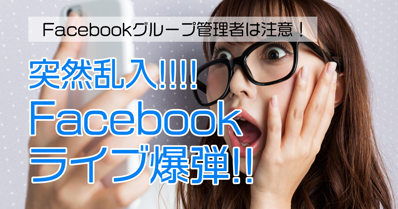 Facebookライブ配信爆弾